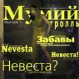 Мумий Тролль — Невеста