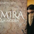 Самира – Ради Любви
