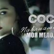 Сосо Павлиашвили- Моя Мелодия
