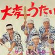 The Drifters - Zundoko Bushi