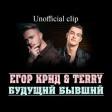 Егор Крид & Terry - Будущий бывший