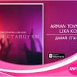 Arman Tovmasyan ft. Lika Kosta - ДАВАЙ СТАНЦУЕМ (Muzfm.uz)