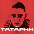AIGEL — Tatarin (Татарин)